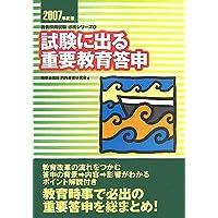 試験に出る重要教育答申〈2007年度版〉 (教員採用試験必携シリーズ)