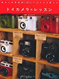 街の人気写真店 ポパイカメラが教える トイカメラのレッスン