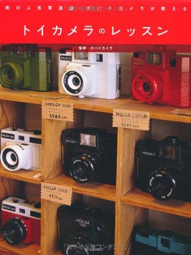 街の人気写真店 ポパイカメラが教える トイカメラのレッスンの詳細を見る