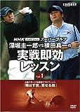 DVD>深堀圭一郎vs横田真一の実践即効レッスン 1 飛ばす技、寄せる技 (<DVD>)