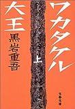 ワカタケル大王〈上〉 (文春文庫)