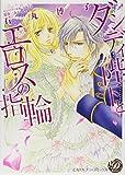 ダンディ陛下とエロスの指輪 (乙女ドルチェ・コミックス)