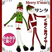クネクネ サンタ/スノーマン ワイヤー入り クリスマスグッズ ( 人形 クリスマス ぬいぐるみ 雪だ 【サンタ】
