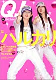 クイック・ジャパン (Vol.54)