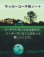 サッカーコーチ用ノート Soccer Coach Notebook: ピッチ・テンプレート、名言入りノート-作戦ワークブック、トレーニング計画帳、試合作戦ノート、試合の準備に