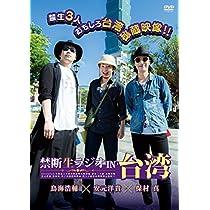 禁断生ラジオ IN 台湾 [DVD]