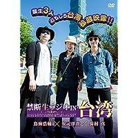 禁断生ラジオ IN 台湾