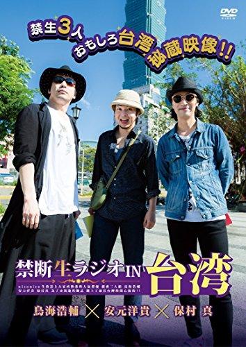 禁断生ラジオ IN 台湾[DVD]