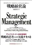 戦略経営論 画像