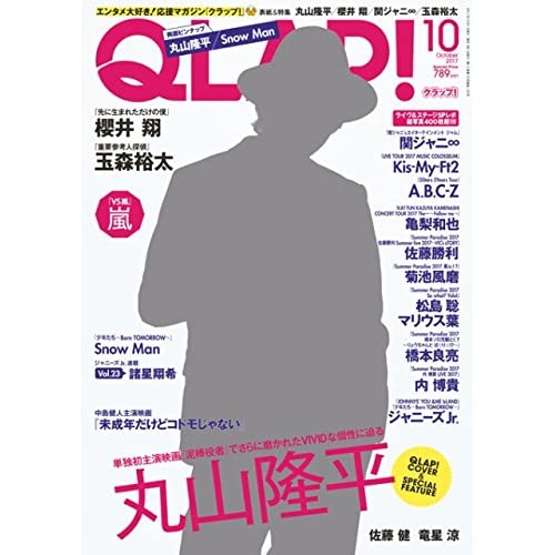 QLAP!(クラップ) 2017年 10 月号 [雑誌]