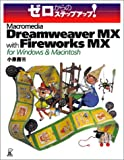 ゼロからのステップアップ!macromedia Dreamweaver MX with Fireworks MX for Windows&Macintosh