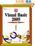 明快入門 Visual Basic 2005 シニア編 林晴比古実用マスターシリーズ