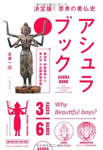 アシュラブック  興福寺 阿修羅像から東大寺 不空羂索観音像へ (ASURA BOOK)