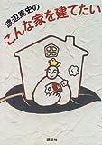 渡辺篤史のこんな家を建てたい
