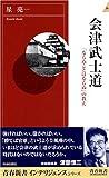 会津武士道―「ならぬことはならぬ」の教え (青春新書INTELLIGENCE)