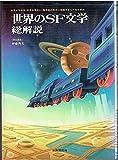 世界のSF文学・総解説―遥かな宇宙・未来を舞台に、超想像の世界に飛翔するSF名作事典