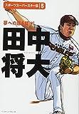 田中将大 (スポーツスーパースター伝5)