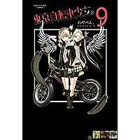 東京自転車少女。 9 (アース・スターコミックス)
