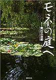 モネの庭へ ジヴェルニー・花の桃源郷―カルチャー紀行 画像
