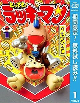 [ガモウひろし]のとっても!ラッキーマン【期間限定無料】 1 (ジャンプコミックスDIGITAL)