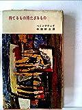 持てるもの持たざるもの (1956年) (河出新書)