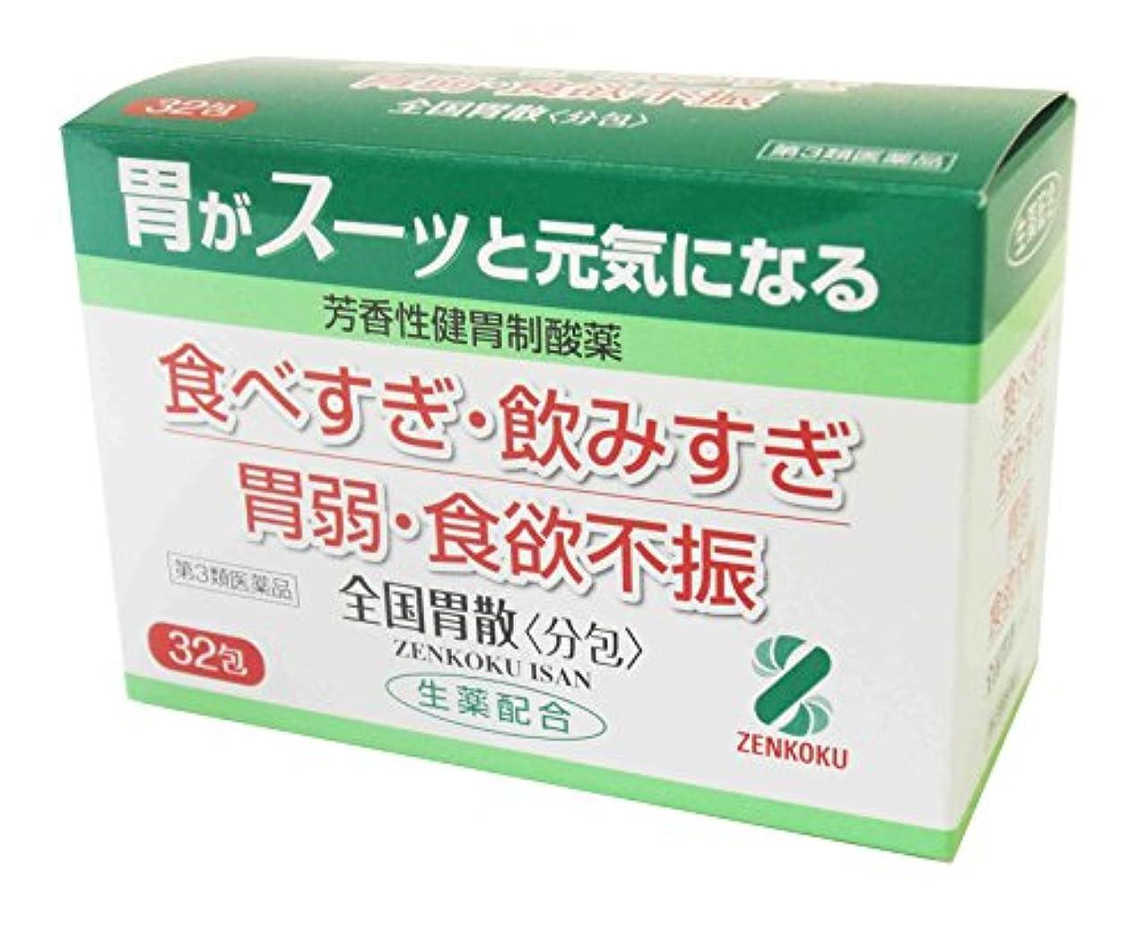 汚染されたお勧め突然の【第3類医薬品】全国胃酸(分包) 32包