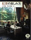 紅茶の楽しみ方 (とんぼの本)
