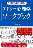 岩井俊憲 '7日間で身につける! アドラー心理学ワークブック'