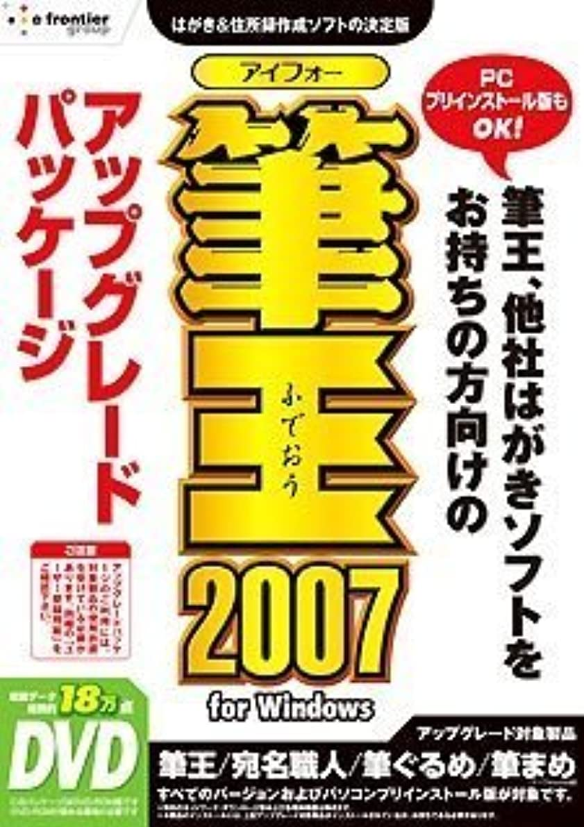ゴムコインランドリー揮発性筆王2007 for Windows アップグレードパッケージ DVD-ROM版