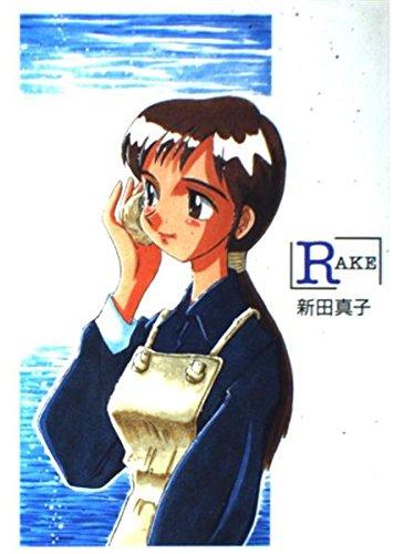[新田真子] Rake