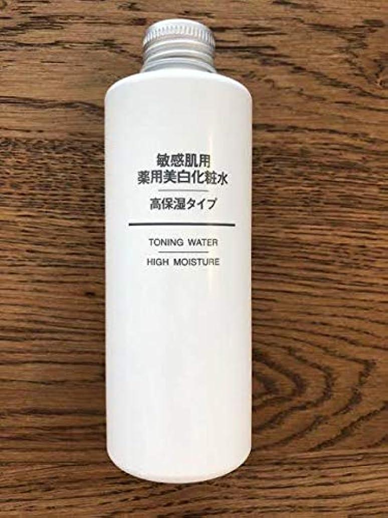 人口から同一の無印良品 敏感肌用 薬用美白化粧水 高保湿タイプ (新)200ml