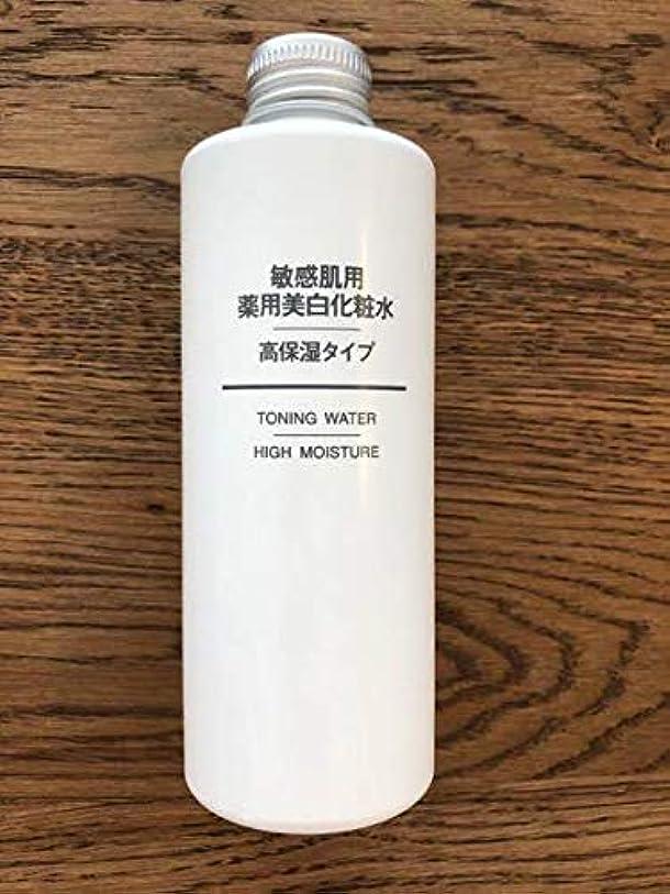 ラケット値するインタネットを見る無印良品 敏感肌用 薬用美白化粧水 高保湿タイプ (新)200ml