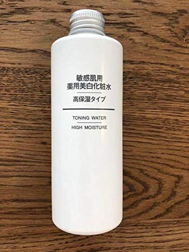正午調整満足させる無印良品 敏感肌用 薬用美白化粧水 高保湿タイプ (新)200ml
