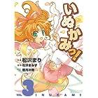 いぬかみっ! 3 (電撃コミックス)