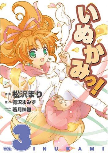 いぬかみっ! 3 (電撃コミックス)の詳細を見る