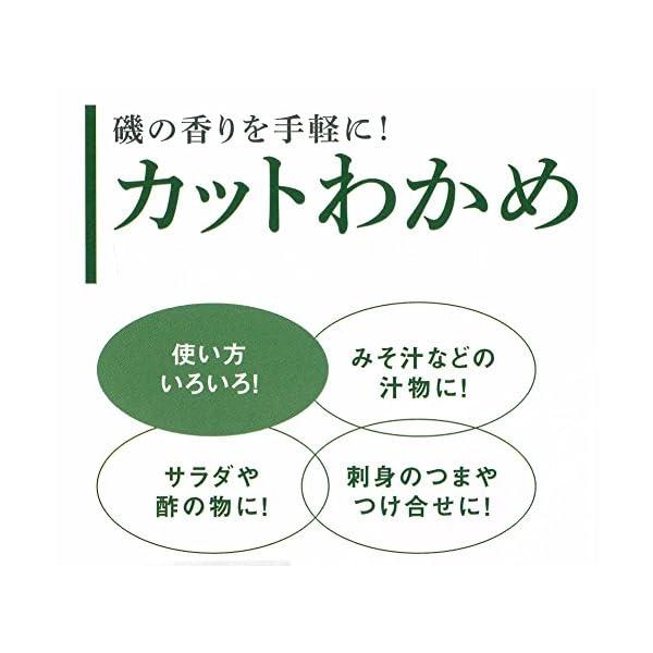 九州産 カットわかめ 20gの紹介画像2
