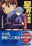 星界の紋章ハンドブック / 早川書房編集部 のシリーズ情報を見る