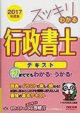 スッキリわかる行政書士 2017年度 (スッキリわかるシリーズ)