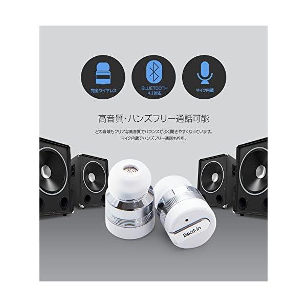 【日本正規代理店品】Beat-in ワイヤレス...の紹介画像5