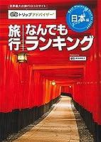 トリップアドバイザー 旅行なんでもランキング 日本編 (旅行ガイド)