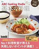 ABC Cooking Studio 基本の料理 (TJMOOK)