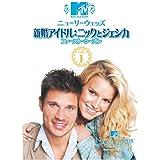 ニューリーウェッズ 新婚アイドル:ニックとジェシカ ファースト・シーズン Vol.1