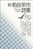 続・粕谷栄市詩集 (現代詩文庫)