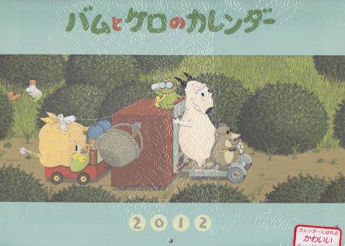 バムとケロのカレンダー 2012 ([カレンダー])
