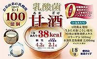 乳酸菌 甘酒 低カロリー 2袋セット(17g×36包)