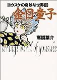 金目童子 / 高橋 葉介 のシリーズ情報を見る