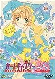 カードキャプターさくら Vol.14 [DVD]