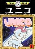 ユニコ(1) (手塚治虫漫画全集)