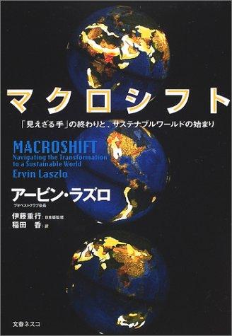 マクロシフト―「見えざる手」の終わりと、サステナブルワールドの始まりの詳細を見る