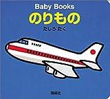 のりもの (Baby books)